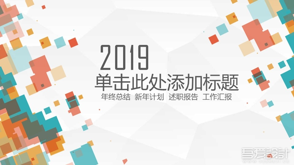 2019年终总结新年计划述职报告ppt模板