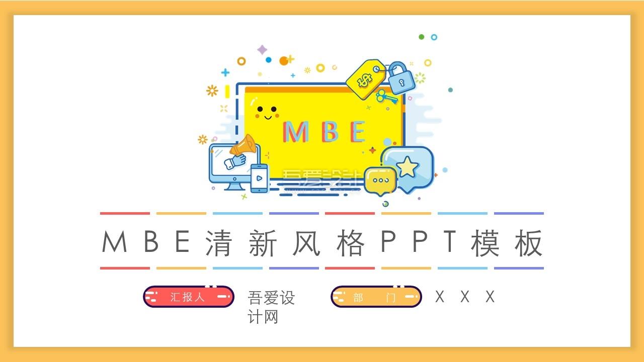 多彩小清新MBE风格PPT模板