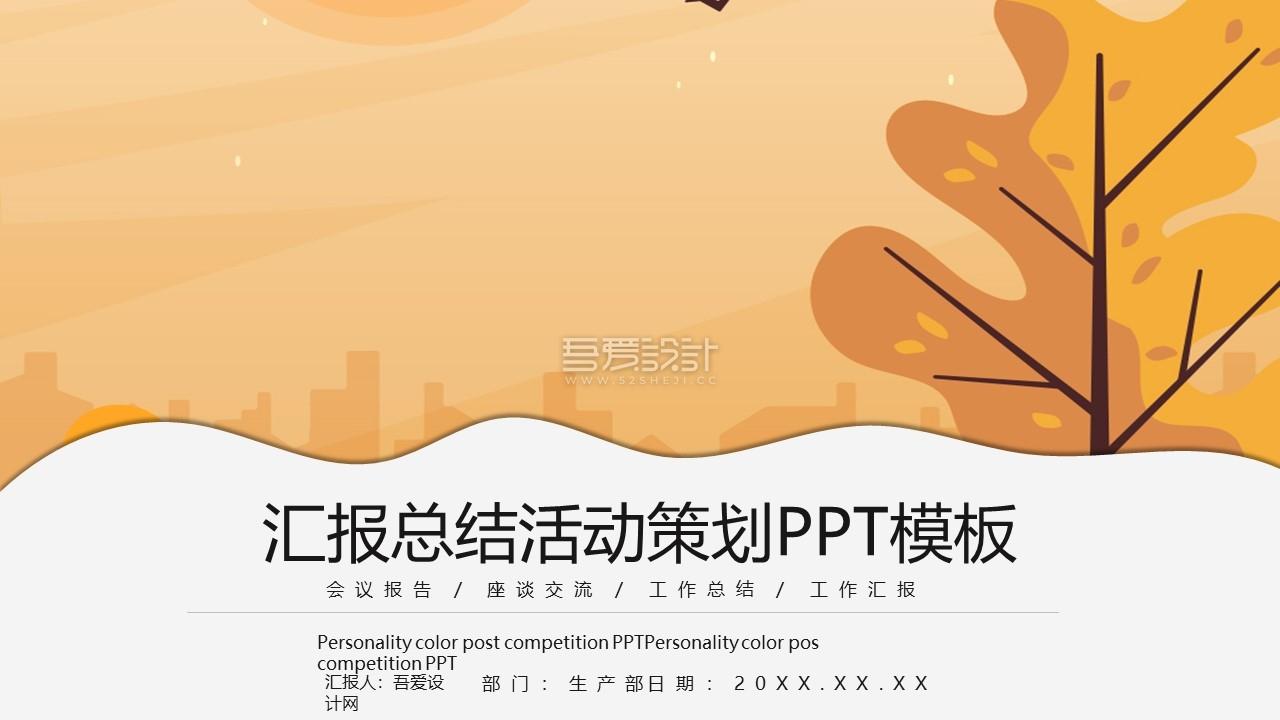 汇报总结活动策划PPT模板