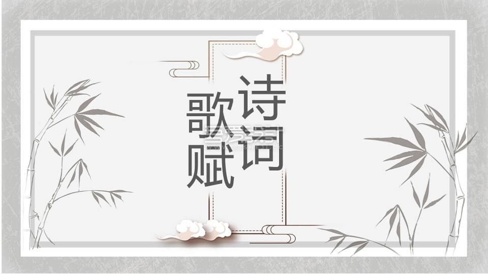 简约素雅中国风PPT模板