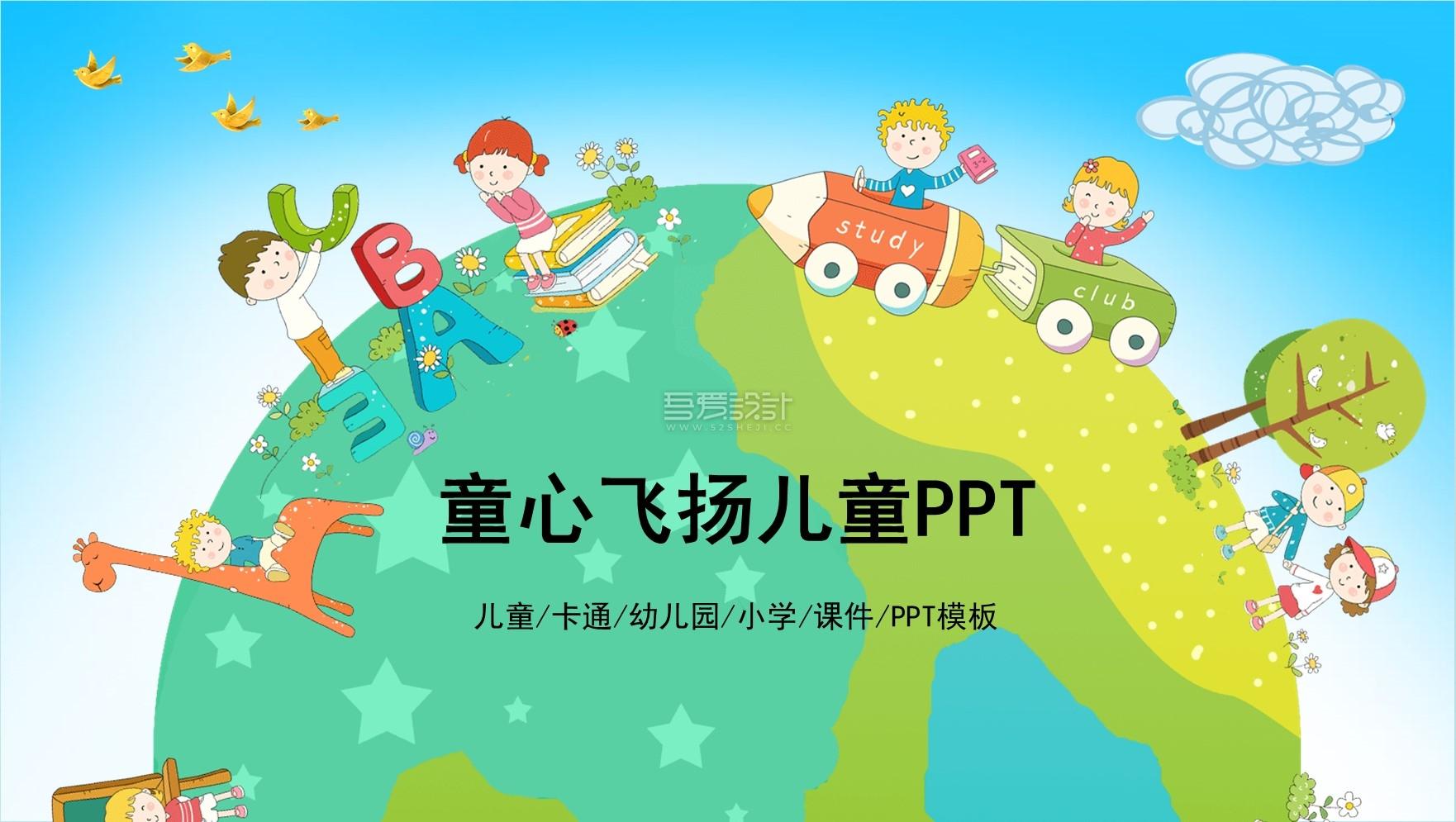 可爱欢乐卡通儿童PPT模板