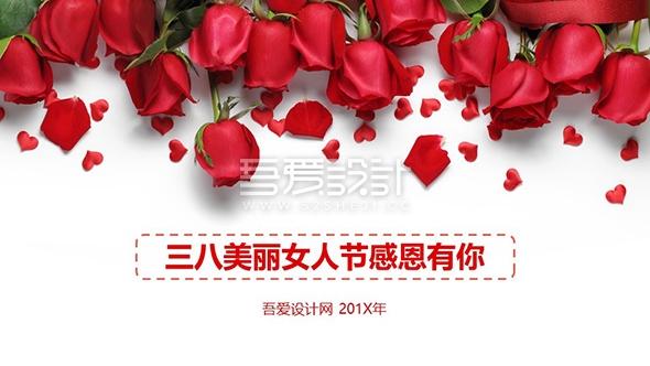 三八魅力女人节玫瑰花朵PPT模板