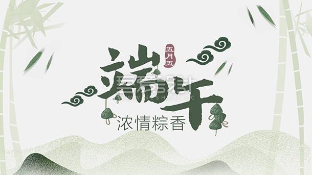 传统文化端午节活动策划PPT模板