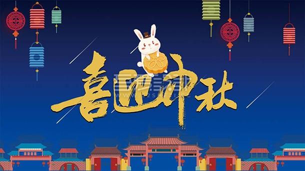 传统文化卡通小兔子喜迎中秋PPT模板
