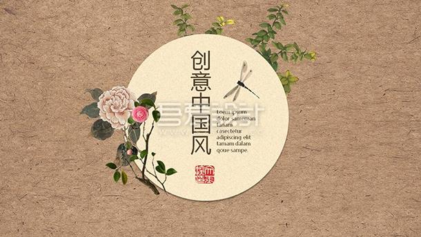 创意复古文艺中国风通用PPT模板