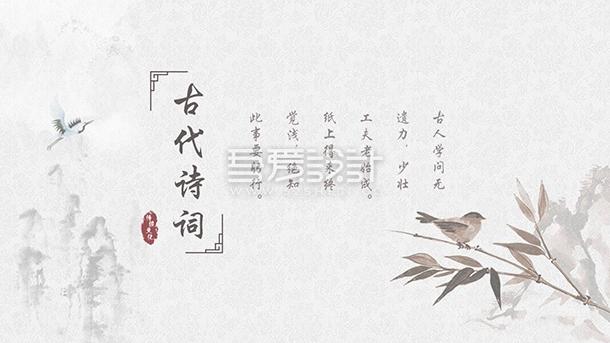 淡雅古典诗词中国文化PPT模板