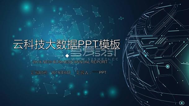 高端大气大数据互联网科技PPT模板
