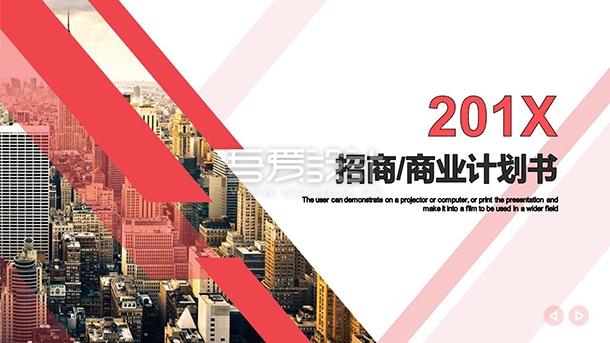 红条大气招商商业计划书PPT模板