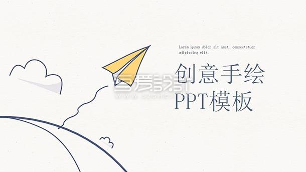 简约创意可爱手绘通用PPT模板