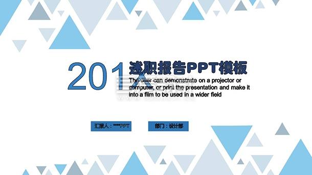 简约大气三角风述职报告PPT模板