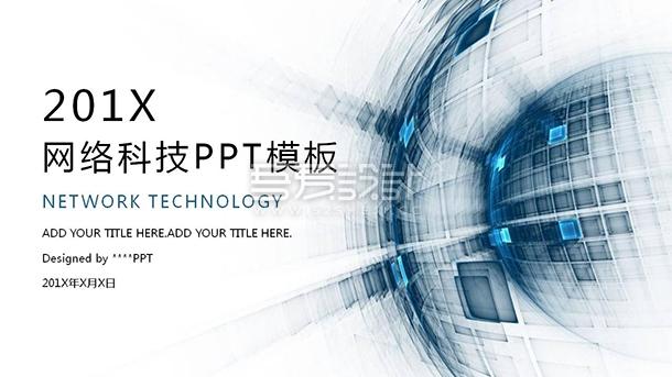 简约互联网科技风通用PPT模板