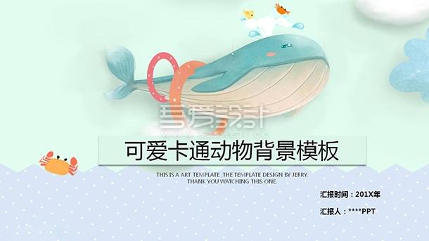 精美可爱卡通鲸鱼通用PPT模板