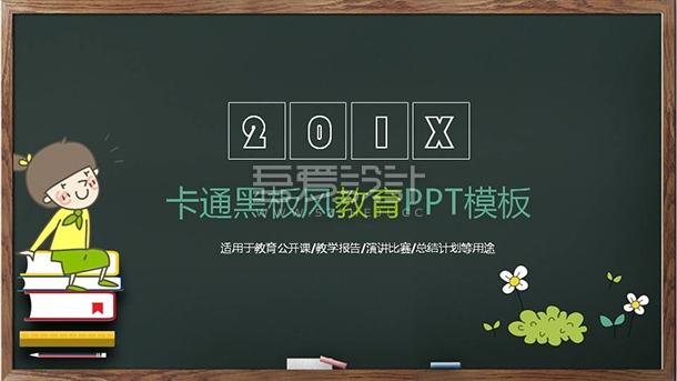 卡通创意黑板教育教学课件PPT模板