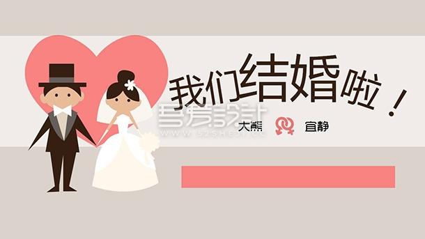 卡通婚礼结婚主题通用PPT模板