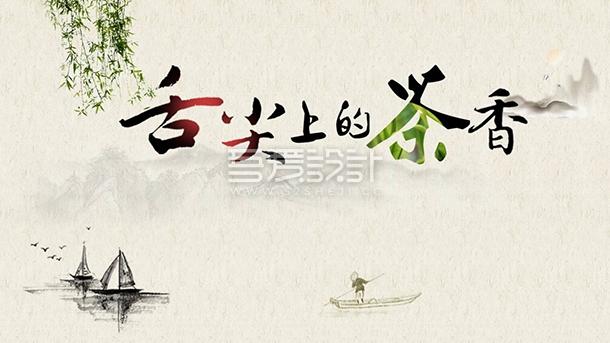 中国风茶叶茶艺茶道茶文化PPT模板