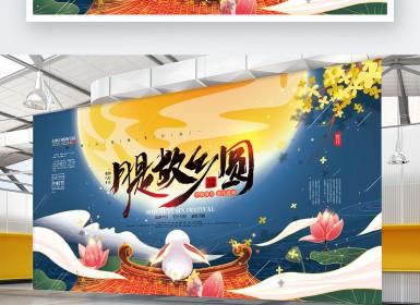 手绘国潮风中秋节日宣传展板